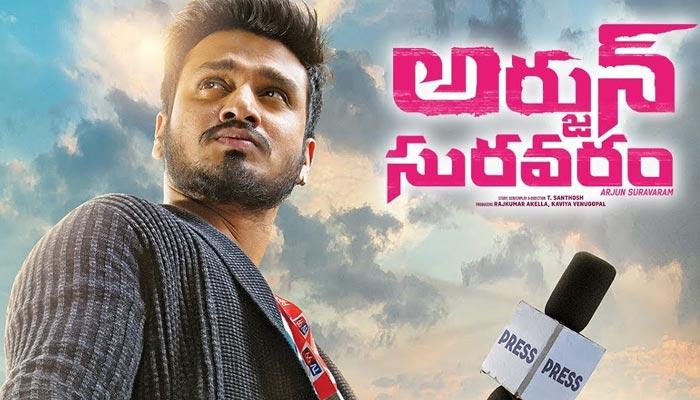 Criminal justice Telugu movie